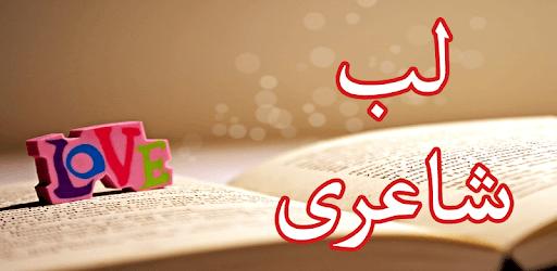 Lab Shayari